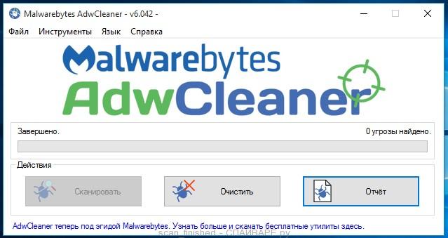 AdwCleaner сканирование завершено