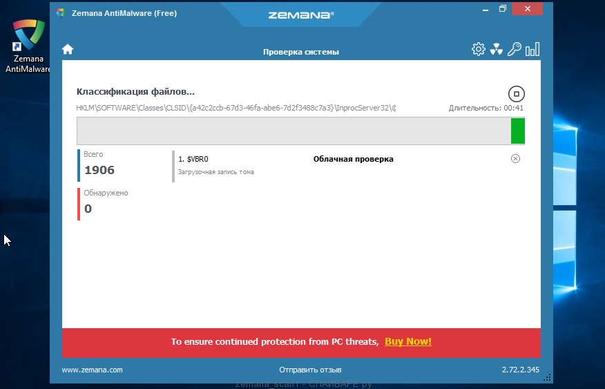 Zemana AntiMalware сканирование компьютера