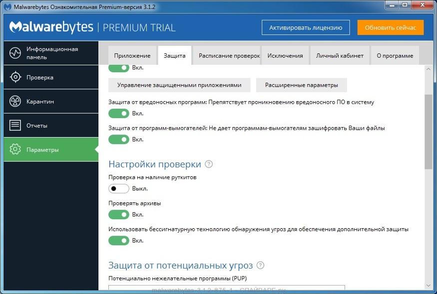 malwarebytes 3.1 новая функция защиты включена по-умолчанию