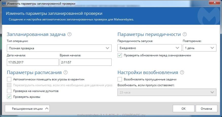 malwarebytes 3.1 проверка по расписанию