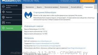 malwarebytes 3.1.2