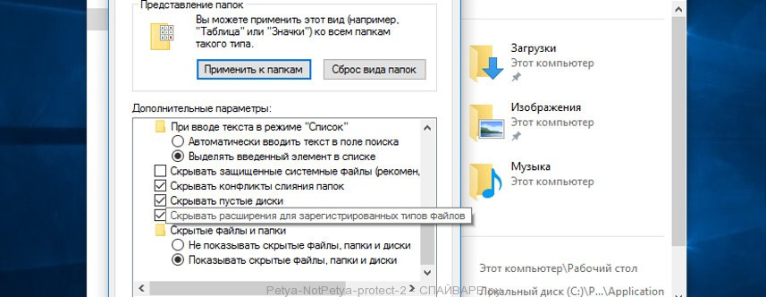 Petya-NotPetya защита компьютера - этап 2