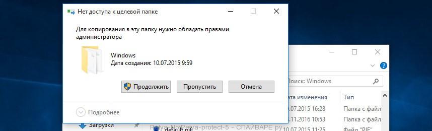 Petya-NotPetya защита компьютера  5