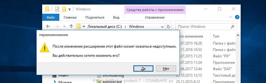 Petya-NotPetya защита компьютера 7