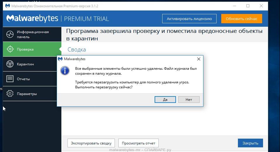 Malwarebytes Anti-malware завершение удаления вирусов