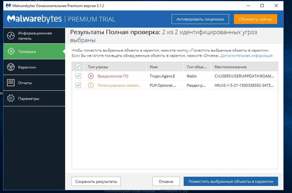 Malwarebytes Anti-malware поиск вирусов завершен