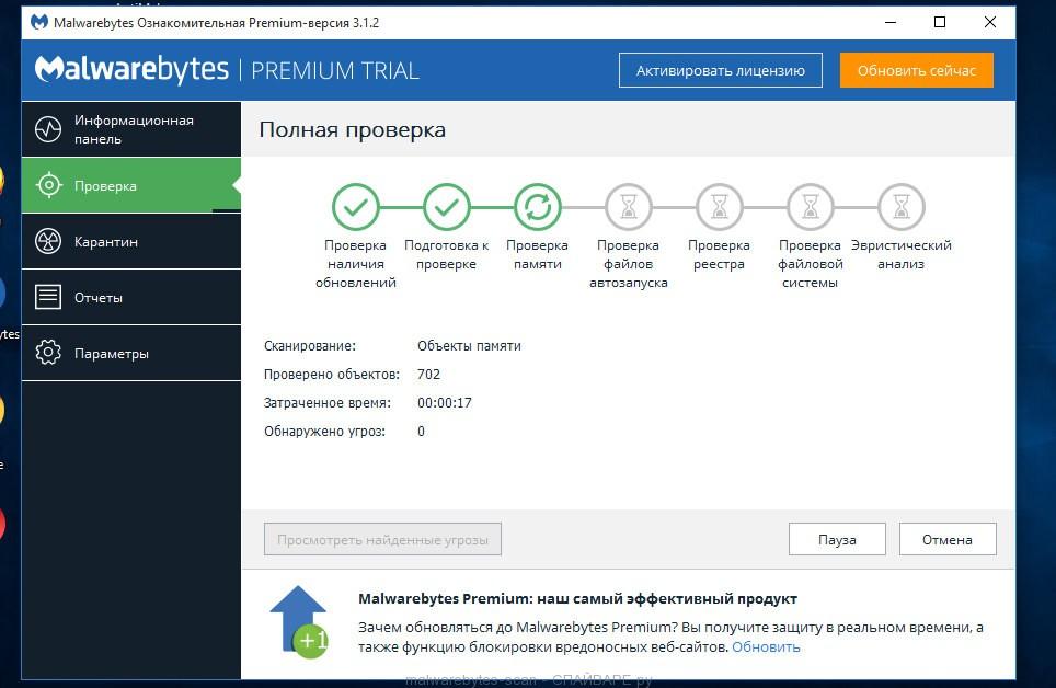 malwarebytes поиск Coinhive вируса