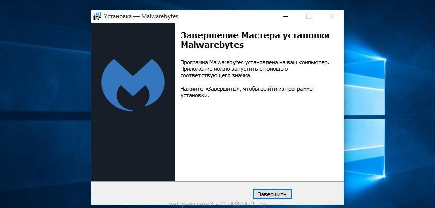 Установка Malwarebytes завершена