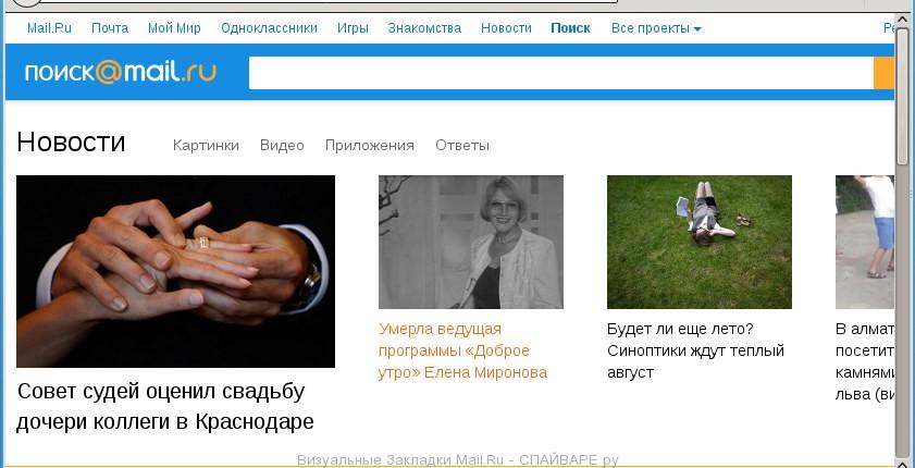 Как избавиться от визуальных закладок и панели mail. Ru в mozilla.