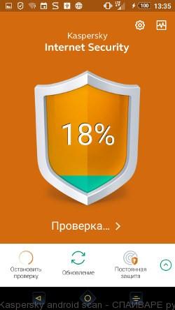 Kaspersky для Андроид телефона - сканирование