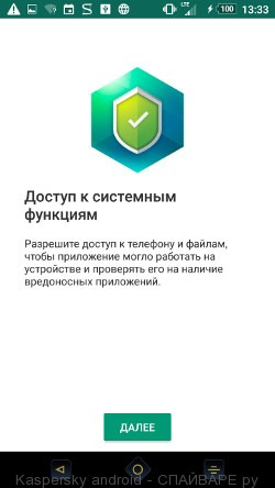 Kaspersky для Андроид телефона