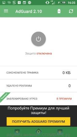 AdGuard для Андроид телефона