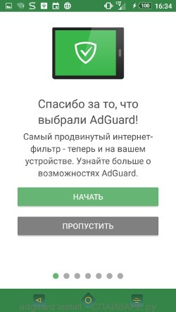 Установка AdGuard на Андроид телефон