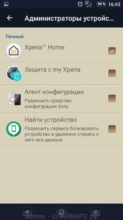 Администраторы устройства телефона Андроид