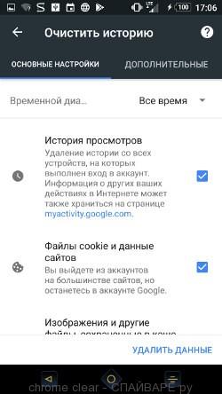 Удаление данных в Хроме для Андроид телефона