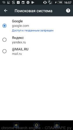 Выбор поисковой системы в Хроме для Андроид телефона