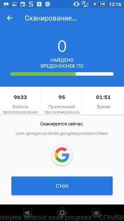 Malwarebytes для Андроид телефона прогресс сканирования