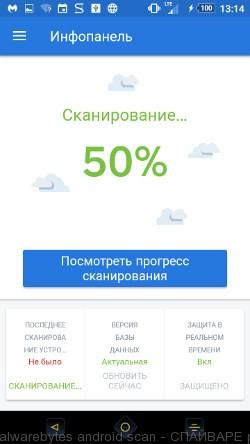 Malwarebytes для Андроид телефона - сканирование