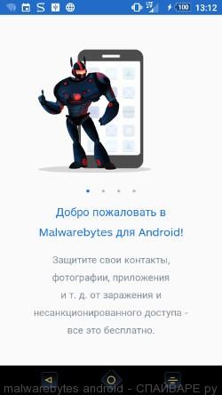 Malwarebytes для Андроид телефона