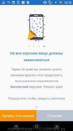 Malwarebytes для телефона Андроид запуск