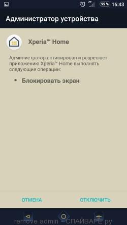 удалить Администратора устройства Андроид телефона