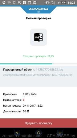 Zemana для Андроид телефона выполняет проверку