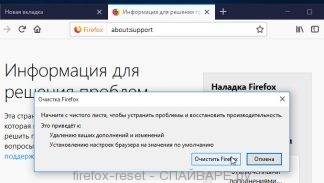 Сброс настроек Firefox
