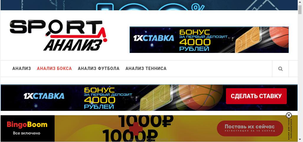 реклама 1xbet для сайта