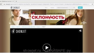 showjet.ru