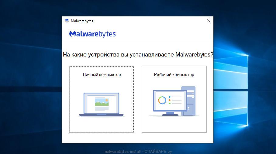 Тип установки Malwarebytes
