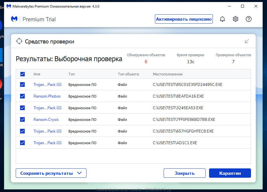 Malwarebytes - результаты сканирования
