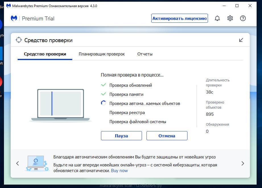 Malwarebytes сканирование компьютера, поиск Cadq вируса
