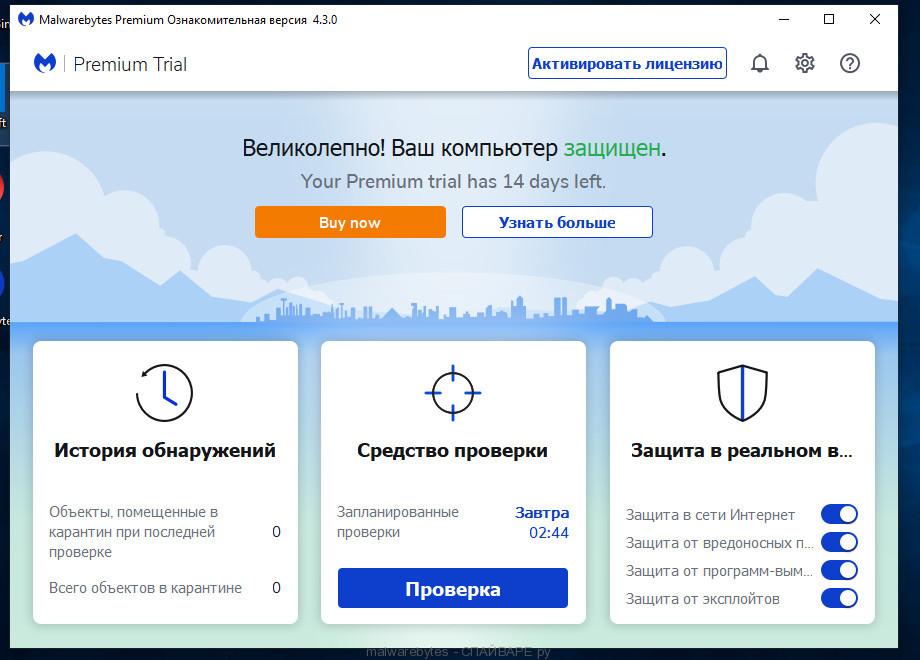 Malwarebytes - главное окно