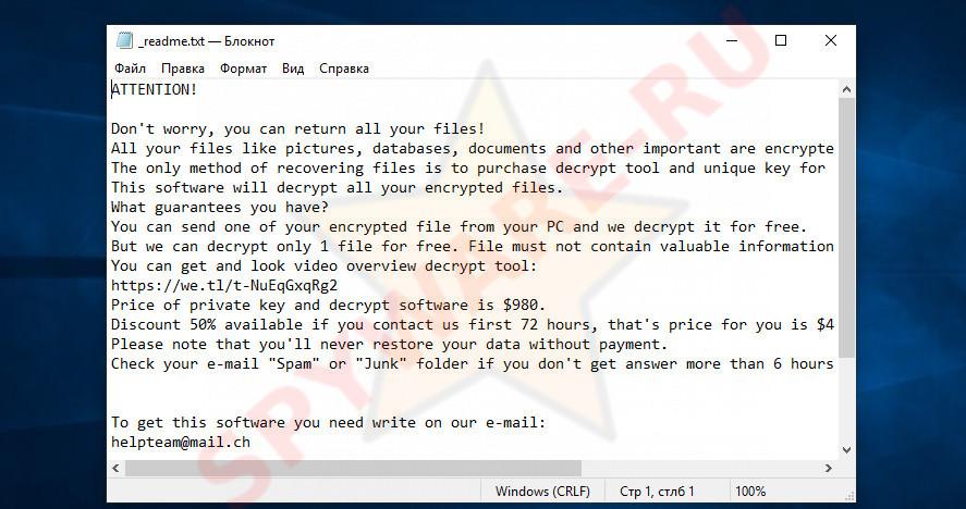 Enfp вирус - требование выкупа